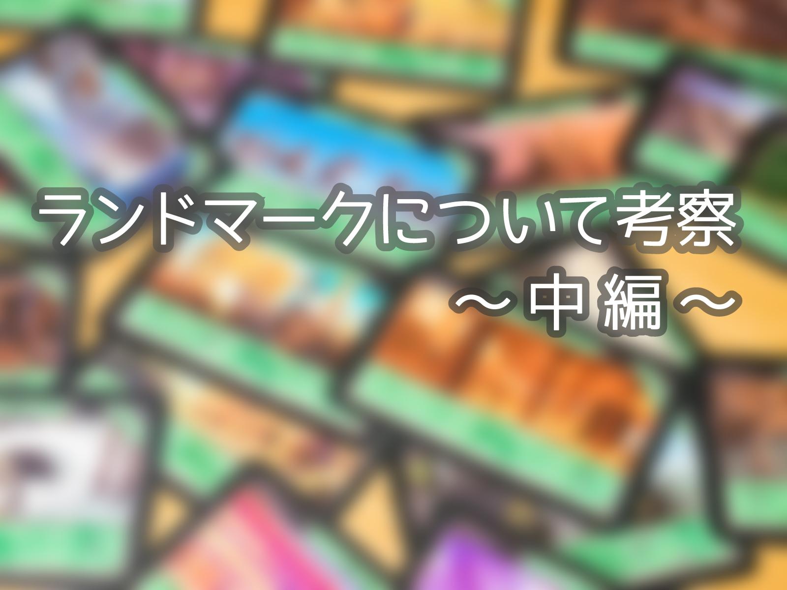 【ドミニオン帝国】新しい勝利点獲得の可能性。『ランドマーク』について考察/中編
