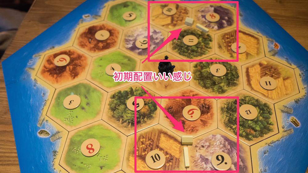 catan-strategy1-3