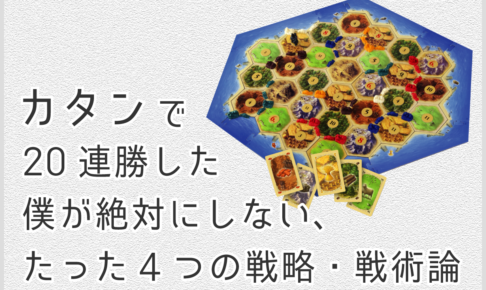catan-strategy1