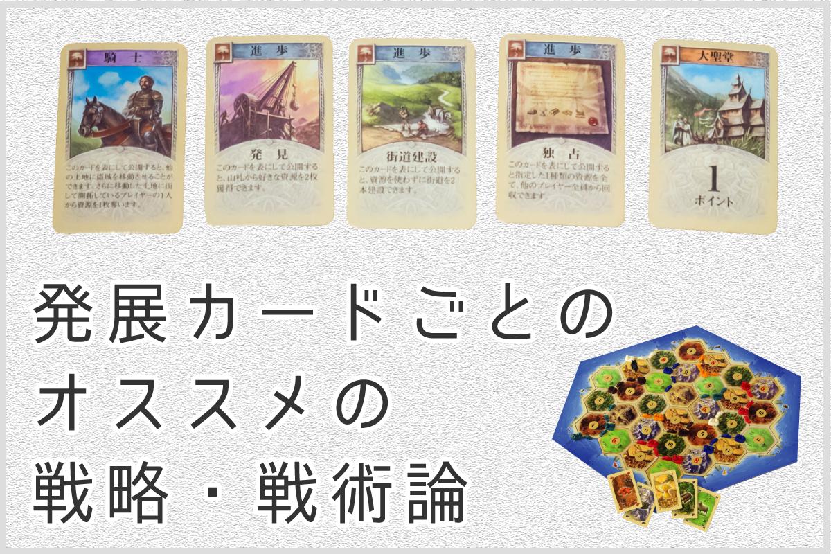 【カタン】発展カードごとのオススメの戦略・戦術論