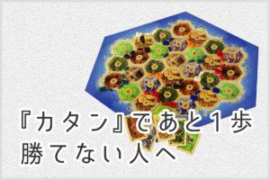 catan-strategy3