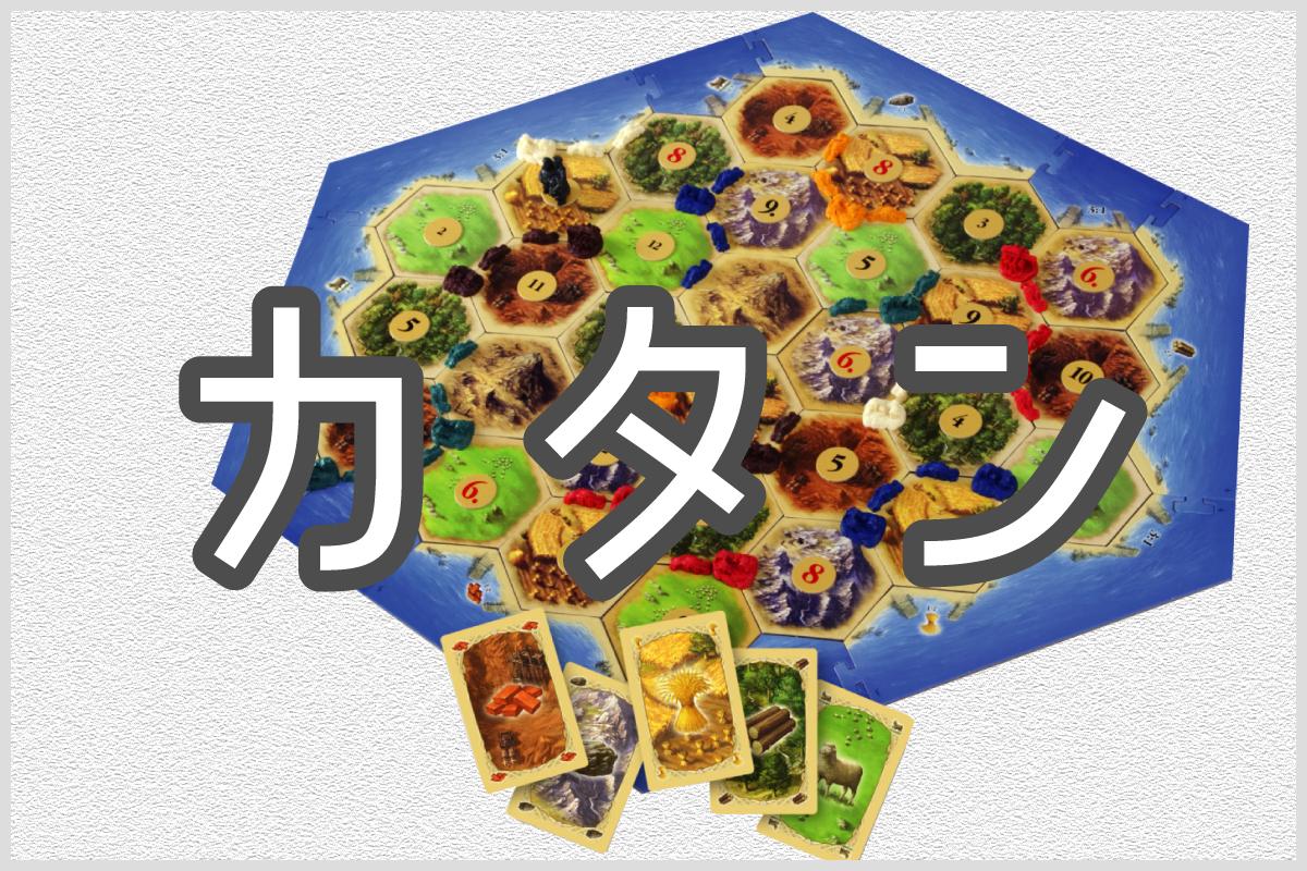 『名作ボードゲーム』カタンの紹介。子供から大人まで楽しめる!