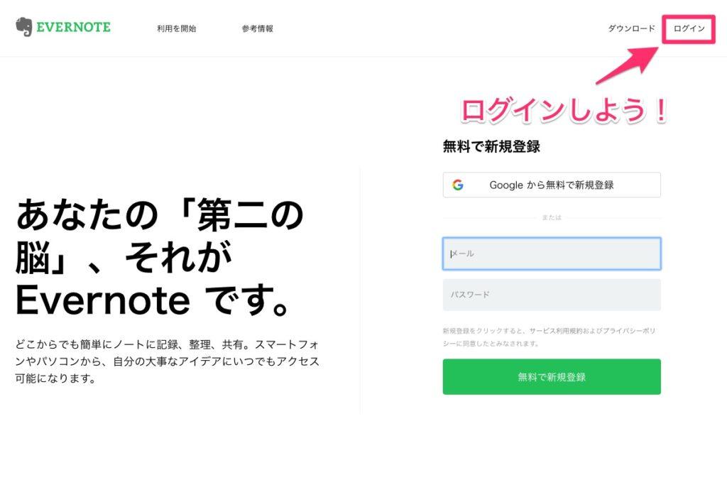 evernote-katsuyo2-1