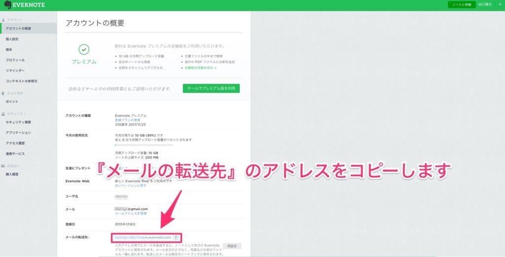 evernote-katsuyo2-4