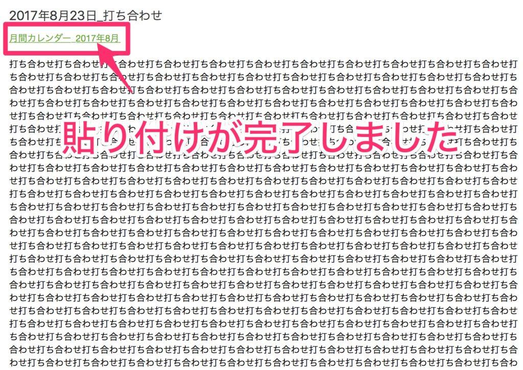 evernote-katsuyo3-16
