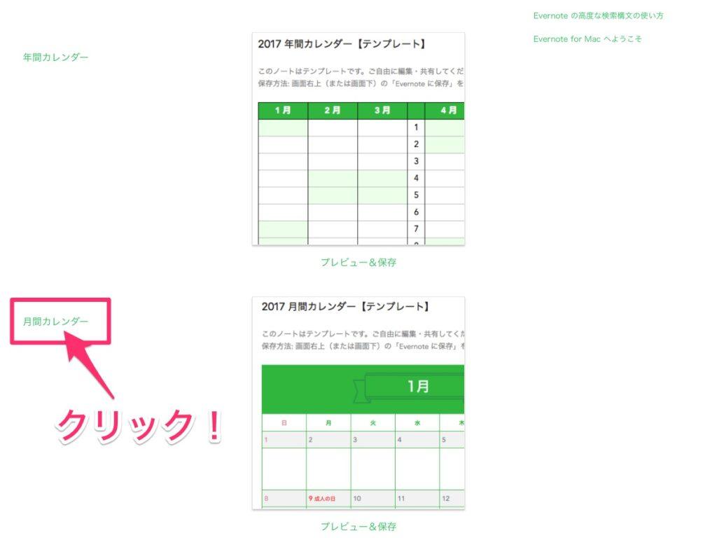 evernote-katsuyo3-2