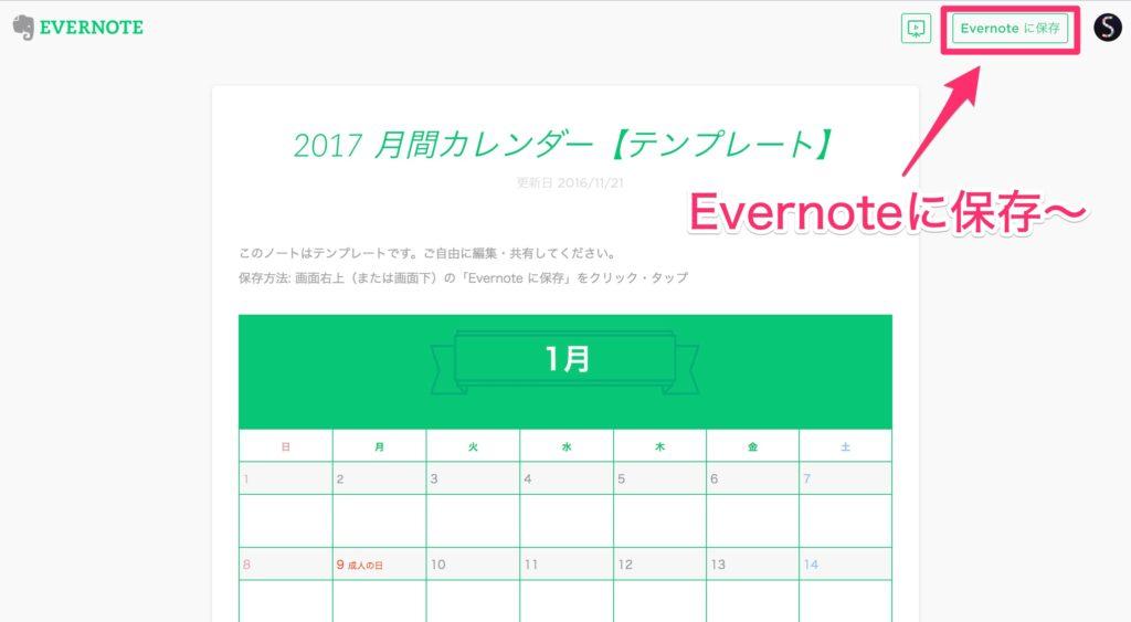 evernote-katsuyo3-3