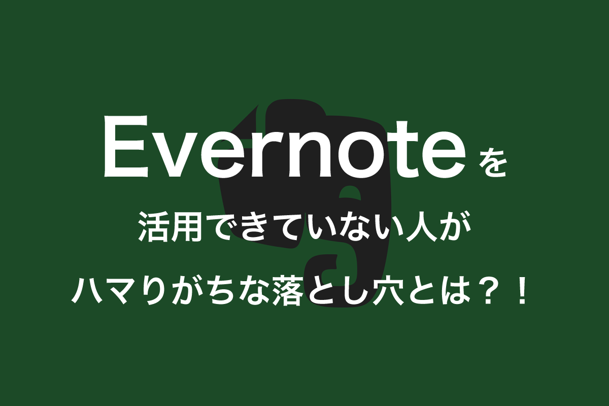 evernote-pitfall