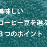 select-coffee