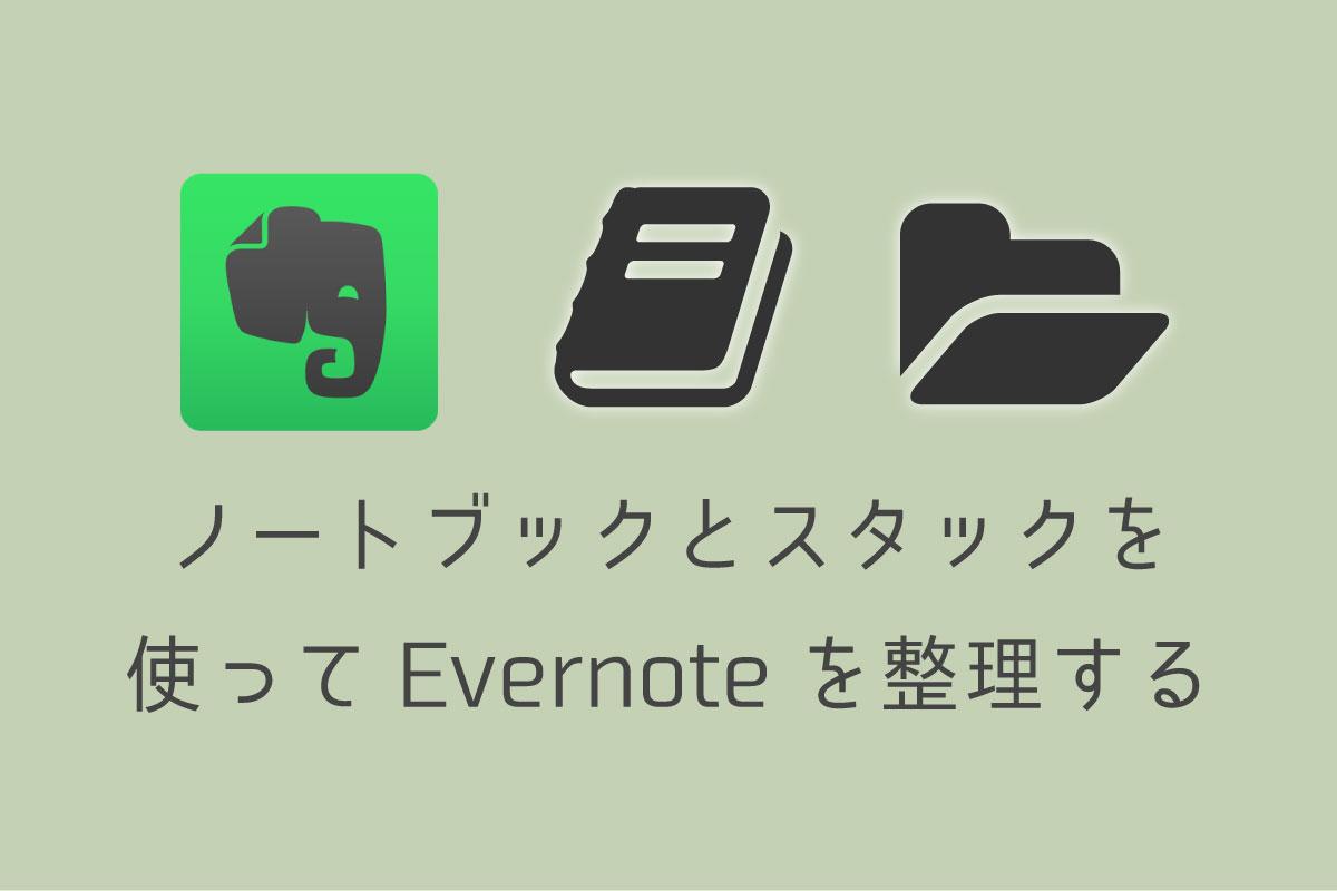 evernote-katsuyo1