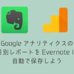 evernote-katsuyo2