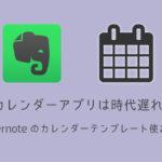 evernote-katsuyo3