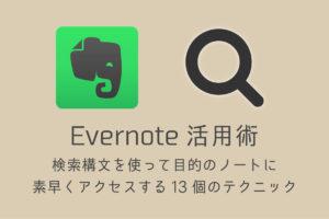 evernote-katsuyo5