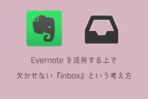 evernote-katsuyo6
