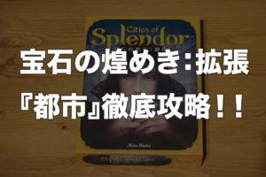 splendor-city-1