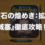 splendor-fort-1