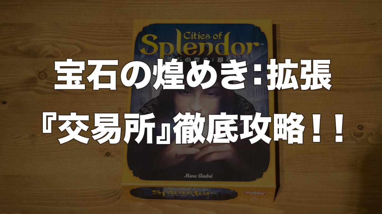 splendor-post-1