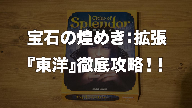 splendor-toyo-1