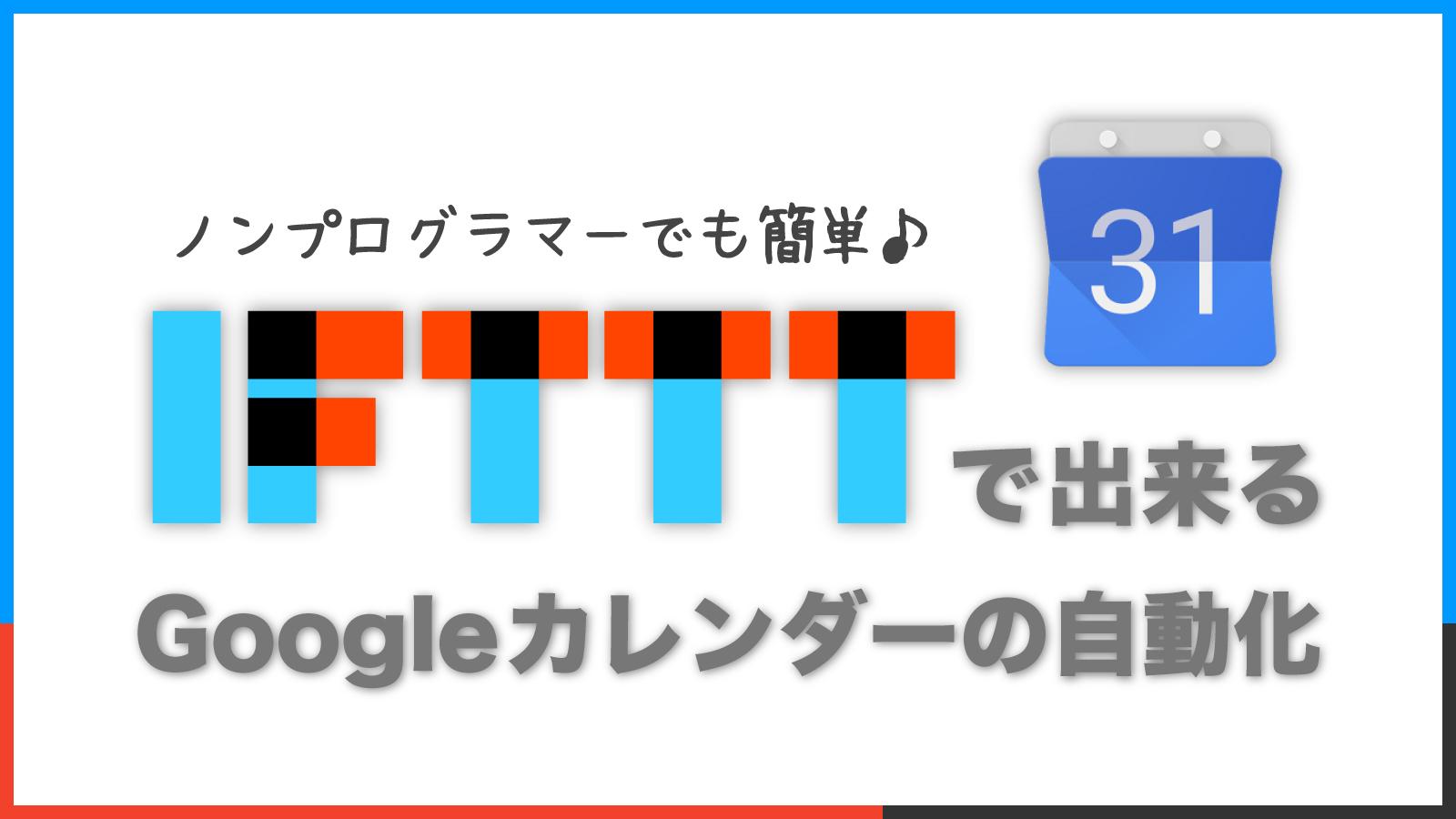 ifttt-googlecalendar