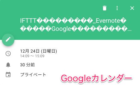 ifttt-googlecalendar15-9