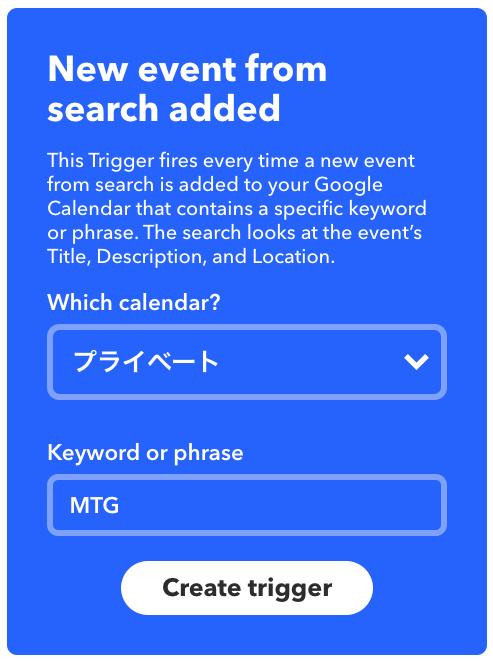ifttt-googlecalendar2-1