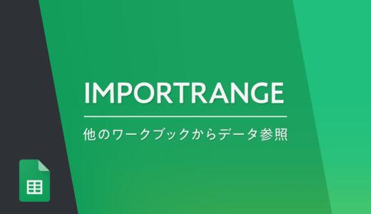 スプレッドシートの『IMPORTRANGE』関数で200万の制約が無くなるって本当?