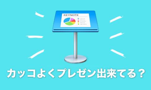 keynote-junbi