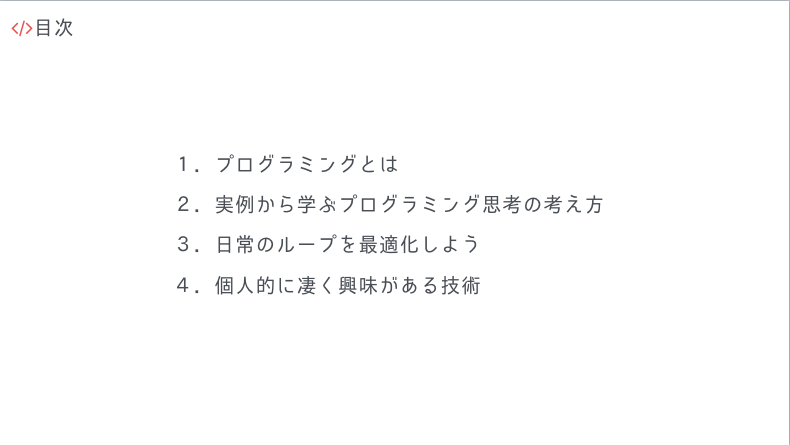 keynote-junbi10