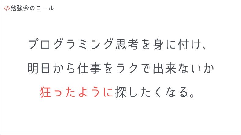keynote-junbi11