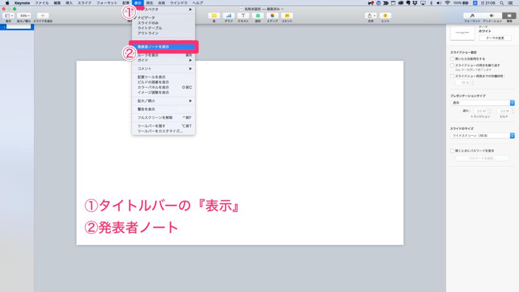 keynote-junbi7
