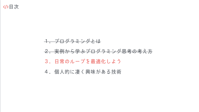 keynote-junbi9