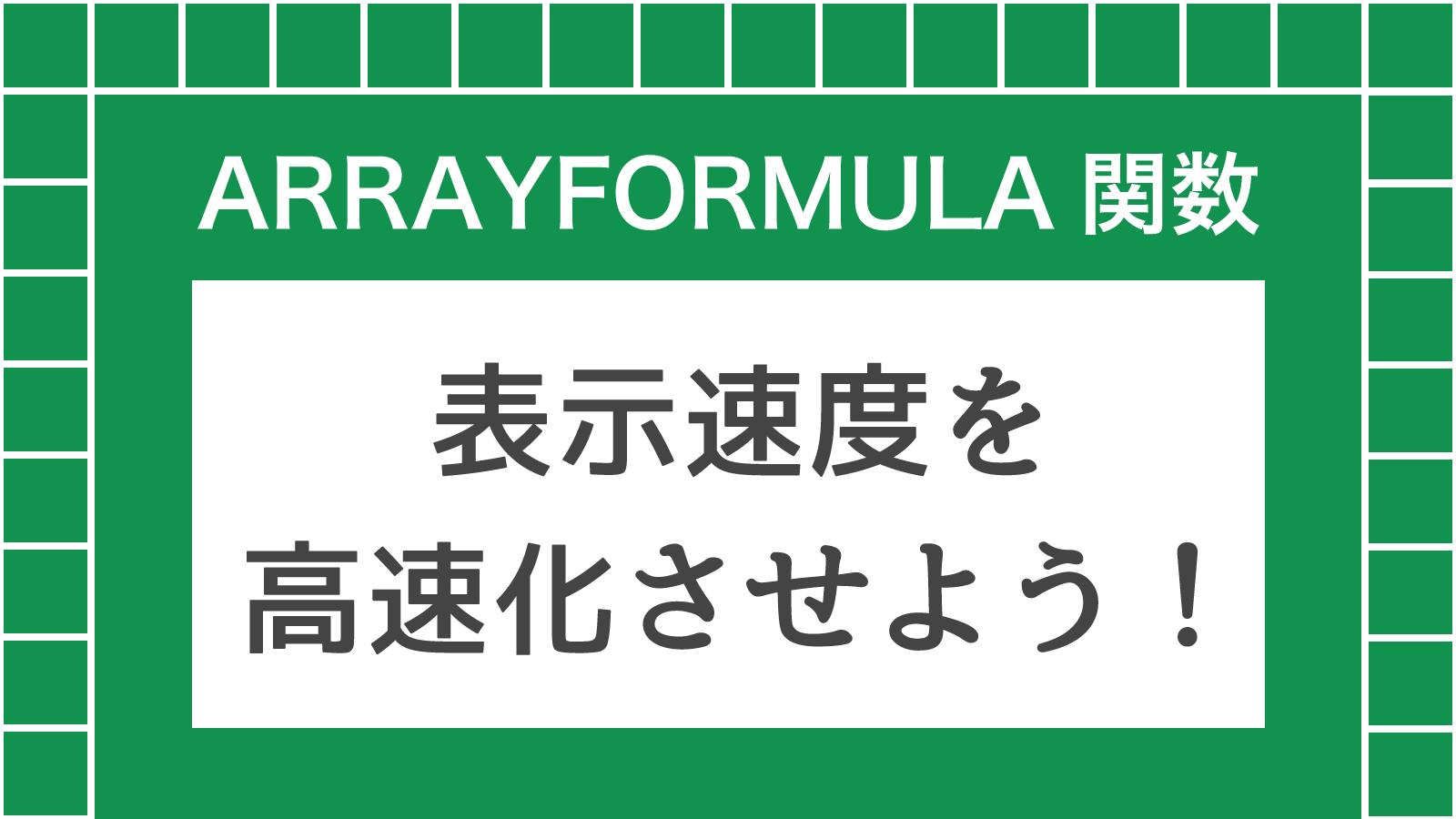 spreadsheets-arrayformula