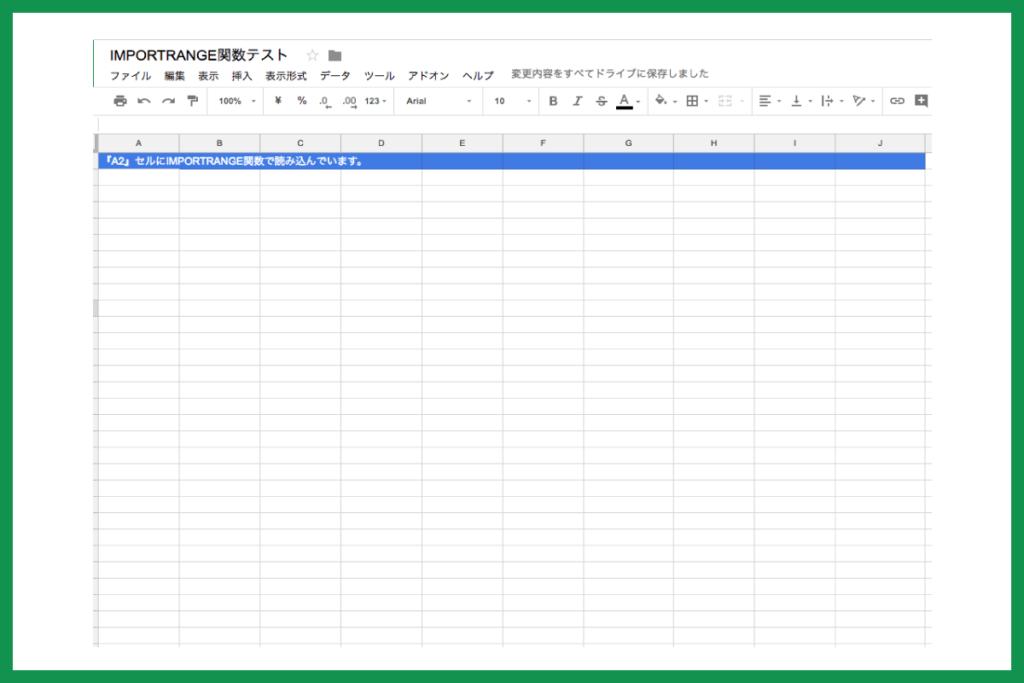 spreadsheets-importrange4