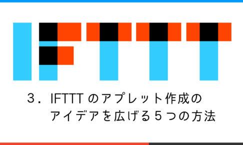 ifttt-intro3