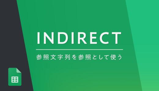 【超便利】スプレッドシートの『INDIRECT』関数で動的にセルを指定する方法