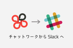 chatwork-to-slack