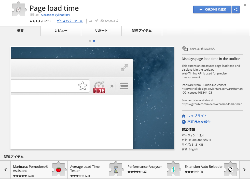 page-load-time-1