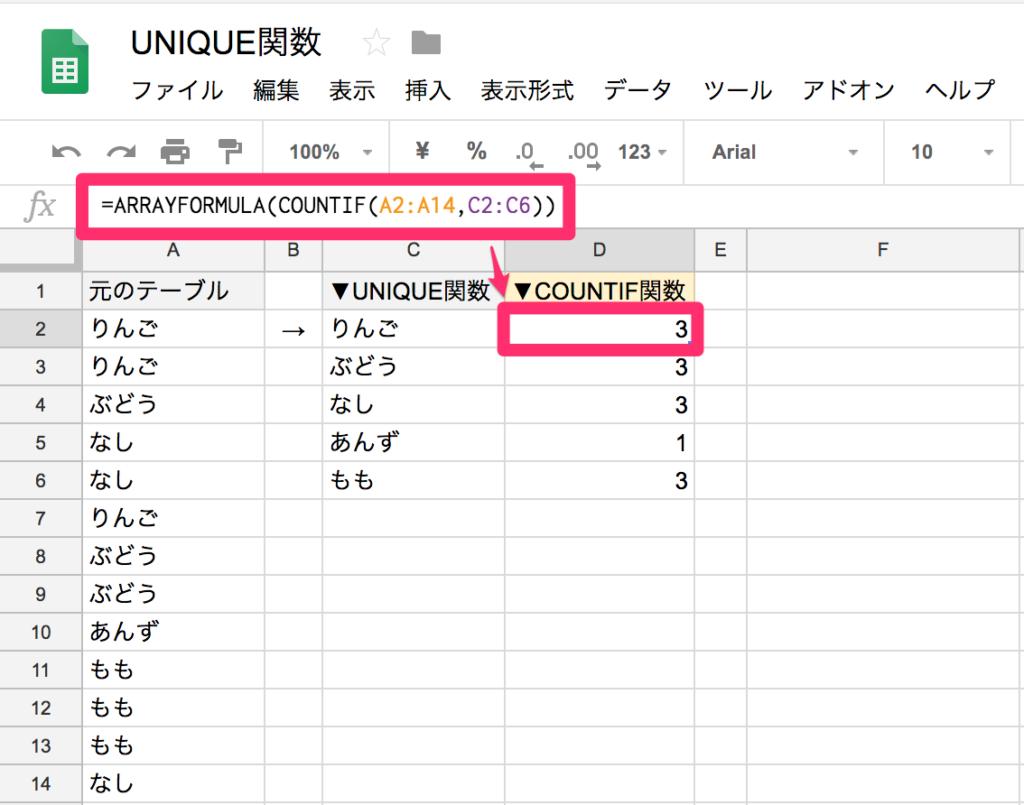 unique4-2