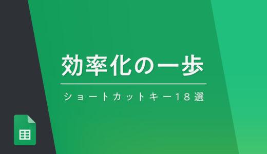 【保存版】実務の効率化が加速するスプレッドシートのショートカットキー18選!