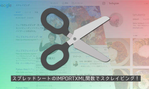 importxml-scraping
