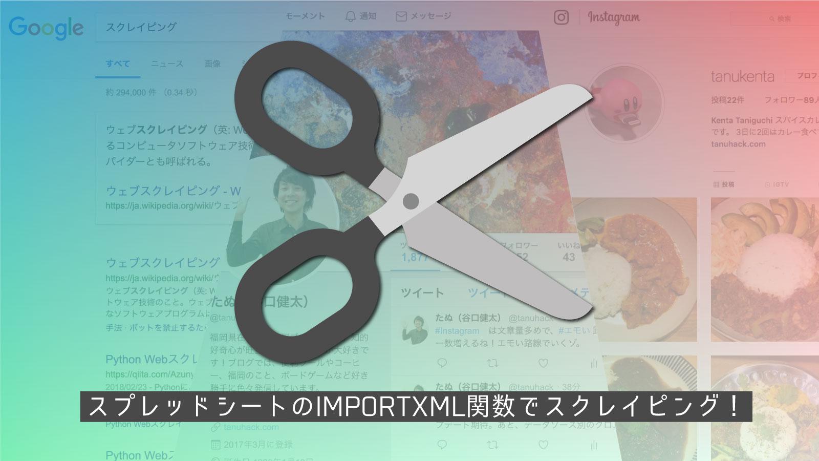 【簡単】スプレッドシートのIMPORTXML関数でスクレイピング!実例7個