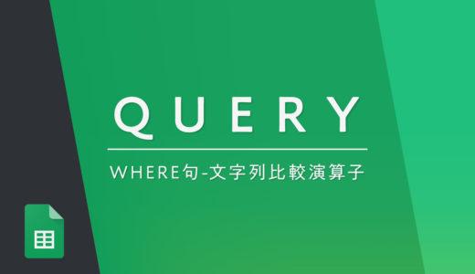 QUERY関数の6個のWHEREオプションで、データ抽出を捗らせる方法!