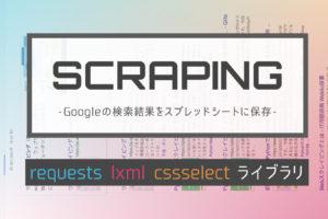 google-scraping