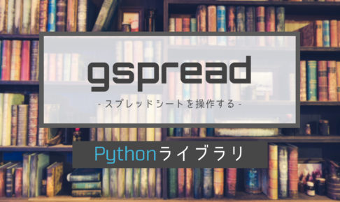 library-gspread
