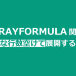 arrayformula-space