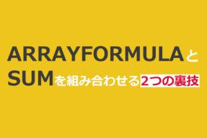 arrayformula-sum