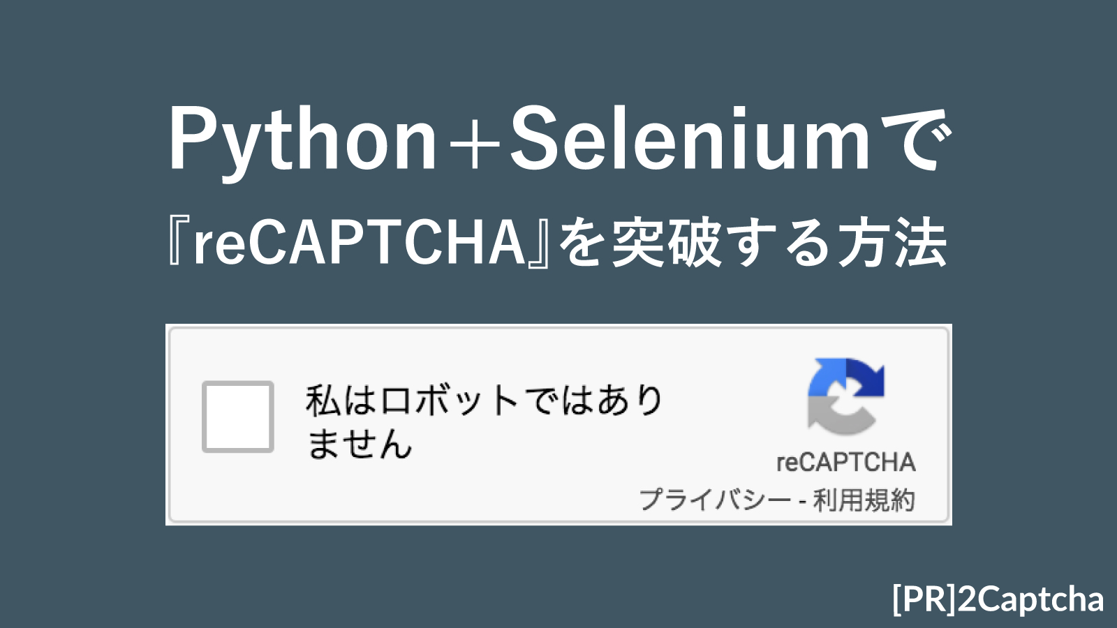 【2Captcha】Python+Seleniumで『reCAPTCHA』を突破する方法