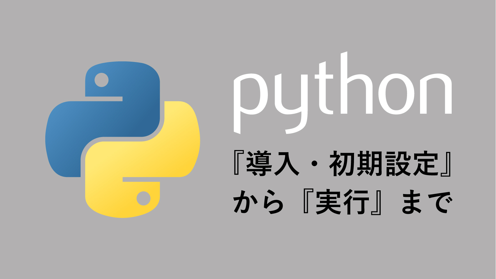 [Mac]未経験者向け!Pythonの『導入・初期設定』から『実行』まで紹介