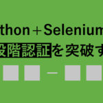 selenium-2step-authentication