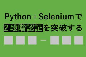 selenium-2step-authentication